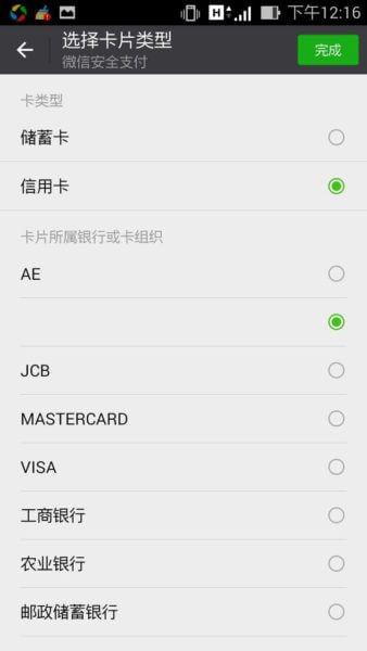 海外用戶如何使用微信錢包? 10